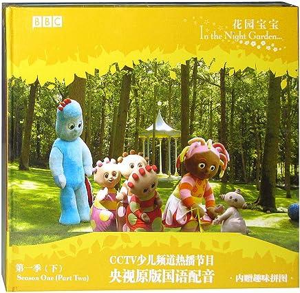 花园宝宝:第一季(下)(DVD)