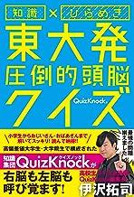 表紙: 知識×ひらめき 東大発 圧倒的頭脳クイズ | QuizKnock