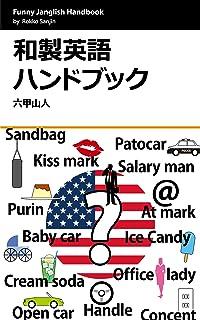 和製英語ハンドブック: 笑われるけど通じない..(^_^;) 業界英語シリーズ