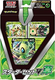 Pokemon Card Game Sword & Shield Starter Set V Grass Japanese