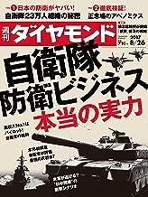 defence weekly magazine