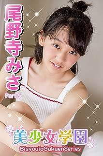 美少女学園 尾野寺みさ Part.5