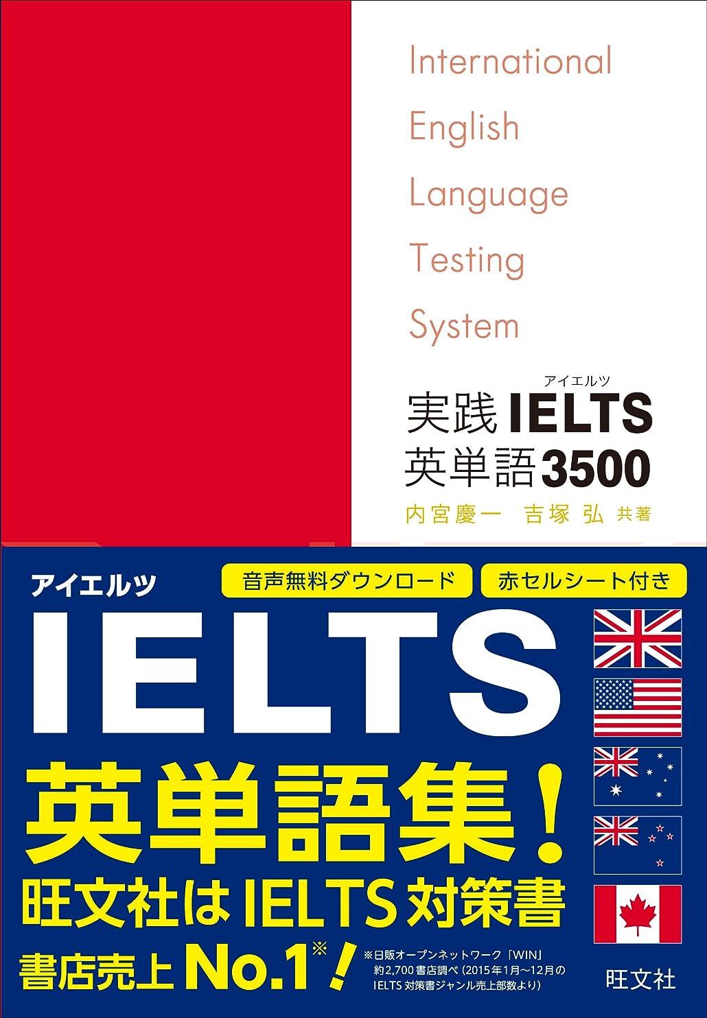 ラウンジ工場弾薬【音声ダウンロード付】実践IELTS英単語3500