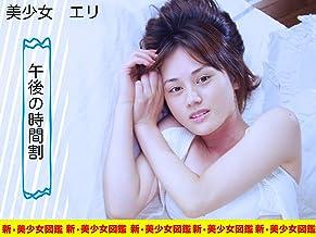 美少女 西田エリ19歳 午後の時間割!(kawaii)