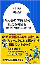 表紙: 「みんなの学校」から社会を変える ~障害のある子を排除しない教育への道~(小学館新書) | 高山恵子