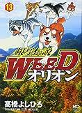 銀牙伝説WEEDオリオン 13 (ニチブンコミックス)