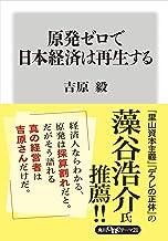 表紙: 原発ゼロで日本経済は再生する (角川oneテーマ21) | 吉原 毅