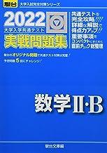 2022-大学入学共通テスト実戦問題集 数学II・B (大学入試完全対策シリーズ)