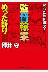 勝つために戦え! 監督稼業めった斬り (徳間文庫カレッジ) Kindle版