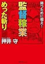 表紙: 勝つために戦え! 監督稼業めった斬り (徳間文庫カレッジ) | 押井守