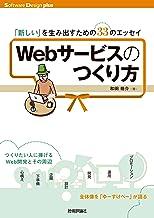 表紙: Webサービスのつくり方 ――「新しい」を生み出すための33のエッセイ Software Design plus   和田裕介