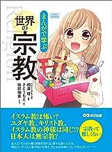 表紙: まんがで学ぶ 世界の宗教―――日本人は無宗教? 宗教って難しくない(Business ComicSeries) | さとうもえ