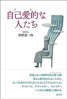 表紙: 自己愛的(ナル)な人たち | 岡野憲一郎