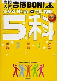 高校入試合格BON!5科―参考書&問題集 (高校入試合格BON! 6)