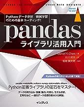 Pythonデータ分析/機械学習のための基本コーディング!  pandasライブラリ活用入門 (impress top gear)
