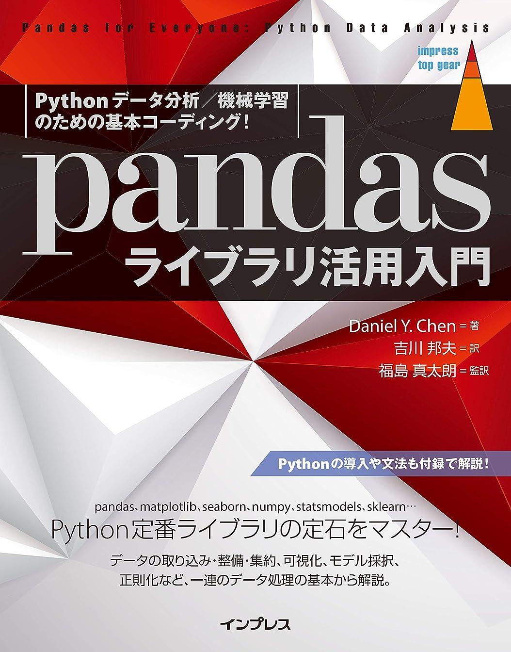 確認伝記ペチコートPythonデータ分析/機械学習のための基本コーディング! pandasライブラリ活用入門 impress top gearシリーズ