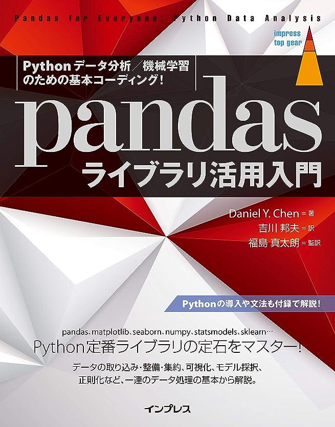 バスルーム受け入れ創造Pythonデータ分析/機械学習のための基本コーディング! pandasライブラリ活用入門 impress top gearシリーズ