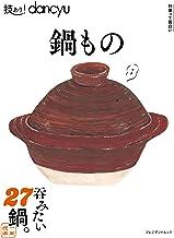 表紙: 技あり!dancyu 鍋もの | プレジデント社
