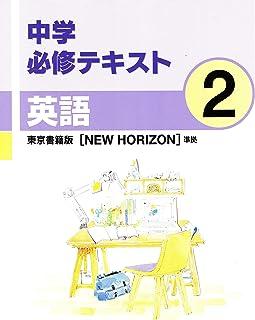 中学必修テキスト 英語2年 東京書籍版 【NEW HORIZON】準拠 ニューホライズン 2021年版