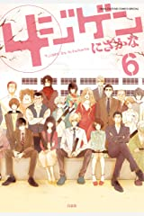 4ジゲン【通常版】 6 (花とゆめコミックススペシャル) Kindle版