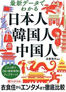 最新データでわかる日本人・韓国人・中国人 (PHP文庫)