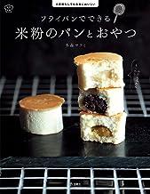 表紙: フライパンでできる 米粉のパンとおやつ 料理の本棚 (立東舎) | 多森 サクミ