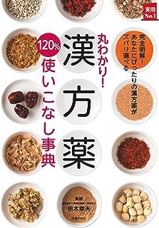丸わかり!漢方薬120%使いこなし事典  (実用No.1シリーズ)