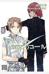 セグメント/リコール ソーサラーズレコーズシリーズ・シーズン3 (AxiaBridge) Kindle版
