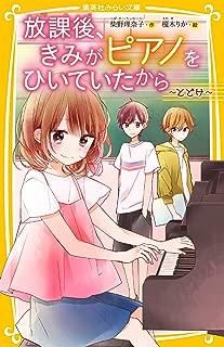放課後、きみがピアノをひいていたから ~とどけ~ (集英社みらい文庫)