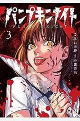 パンプキンナイト 3巻 (LINEコミックス) Kindle版