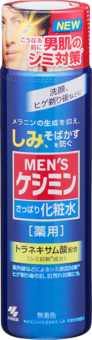 スクレーパー磁石活発メンズケシミン化粧水 男のシミ対策 160ml