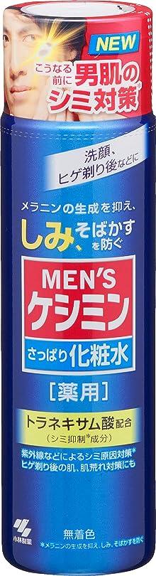 三配分排泄するメンズケシミン化粧水 男のシミ対策 160ml