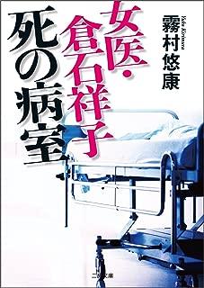 Joi kuraishi shoko shi no byoshitsu.