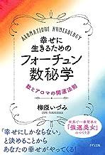 表紙: 幸せに生きるためのフォーチュン数秘学 数とアロマの開運法則 (きずな出版) | 柳原 いづみ