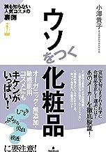 表紙: ウソをつく化粧品 | 小澤貴子