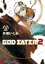表紙: GOD EATER 2(5) (電撃コミックスNEXT) | バンダイナムコエンターテインメント
