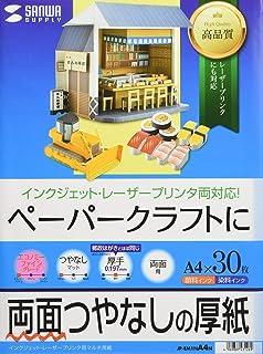 サンワサプライ インクジェットプリンタ用紙 厚手 A4 30シート JP-EM1NA4N