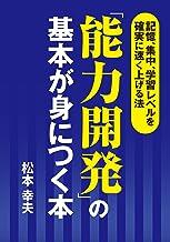 表紙: 「能力開発」の基本が身につく本 | 松本 幸夫