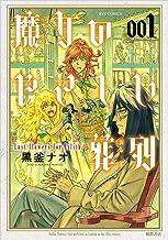 魔女のやさしい葬列 1 (リュウコミックス)
