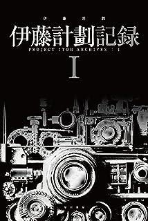 伊藤計劃記録 �T (ハヤカワ文庫JA)
