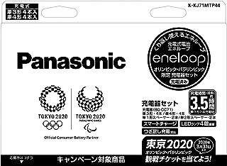 【Amazon.co.jp限定】パナソニック エネループ 充電器セット 単3形・単4形充電池 各4本付き 単1形・単2形変換スペーサー付き 東京2020オリンピック・パラリンピック限定パック K-KJ71MTP44