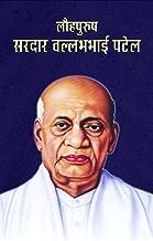 Lauhpurush Sardar Vallabhbhai Patel  (Hindi)