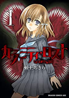 カラミティ・ロスト 1 (ドラゴンコミックスエイジ)