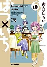 ばつ×いち (10) (バンブー・コミックス)