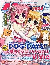 Megami MAGAZINE October 2014 Issue [JAPANESE MANGA COMIC MAGAZINE] [JAPANESE EDITION] OCT 10