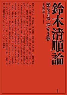 鈴木清順論: 影なき声、声なき影