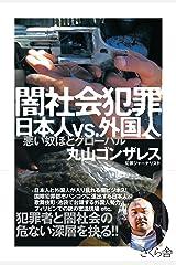 闇社会犯罪 日本人vs.外国人 Kindle版
