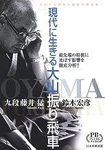 表紙: 現代に生きる大山振り飛車 (プレミアムブックス) | 鈴木 宏彦