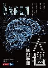 大腦解密手冊: 誰在做決策、現實是什麼、為何沒有人是孤島、科技將如何改變大腦的未來: The Brain: The Story of You (Traditional Chinese Edition)