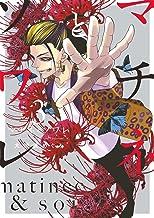 表紙: マチネとソワレ(3) (ゲッサン少年サンデーコミックス) | 大須賀めぐみ